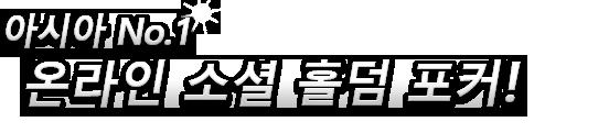 Asia No.1 Fulpot Holdem