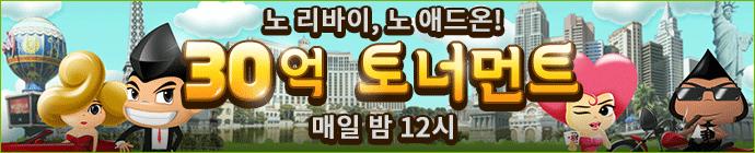 30억 개런티 토너먼트