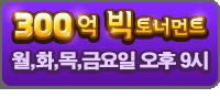 300억 개런티 스페셜 토너먼트
