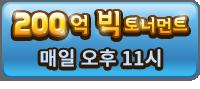 200억 개런티 토너먼트