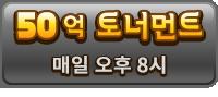 50억 개런티 토너먼트!